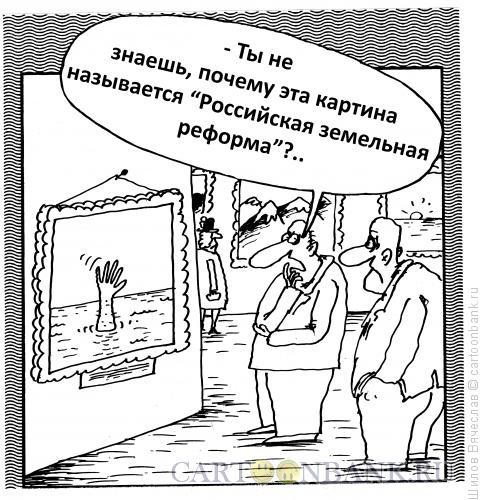 Карикатура: Земельная Реформа, Шилов Вячеслав