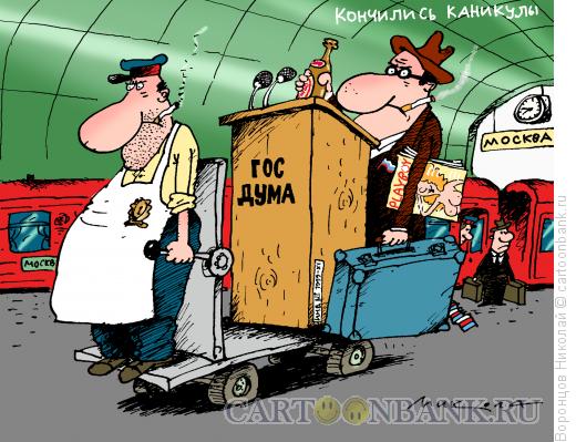 Карикатура: Депутат после отпуска, Воронцов Николай