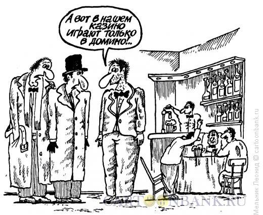 Карикатура: Как бы казино, Мельник Леонид