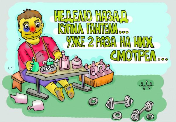 Карикатура: НАЧНУ! БУКВАЛЬНО на днях!!!!, leon2008