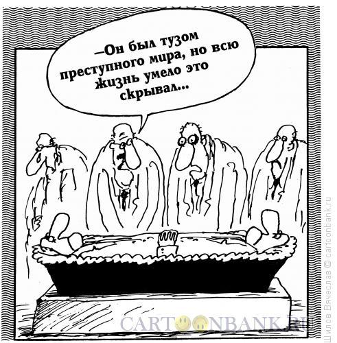 Карикатура: Туз, Шилов Вячеслав