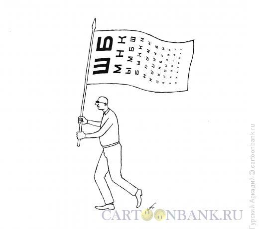 Карикатура: человек с флагом, Гурский Аркадий