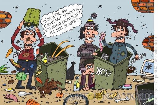 Карикатура: Мусорка, Белозёров Сергей
