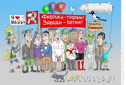 Карикатура: Не парадиз, Тарасенко Валерий