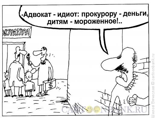Карикатура: Дитям - мороженое, Шилов Вячеслав