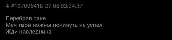 Мем: Хокку, Коза Зинка