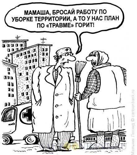 Карикатура: Не мешай плану!, Мельник Леонид