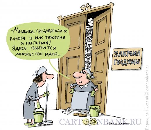 Карикатура: Закрома думы, Воронцов Николай