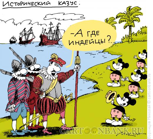 Карикатура: А где индейцы?, Воронцов Николай