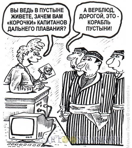 Карикатура: А вдруг пригодится, Мельник Леонид