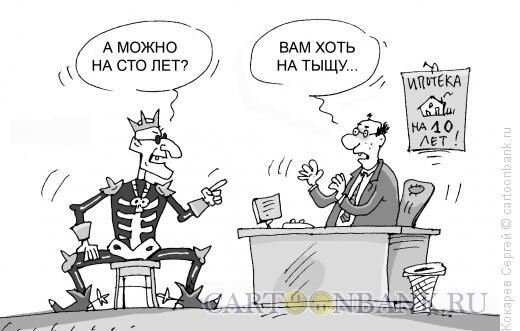 Карикатура: кощей, Кокарев Сергей