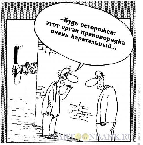 Карикатура: Орган правопорядка, Шилов Вячеслав