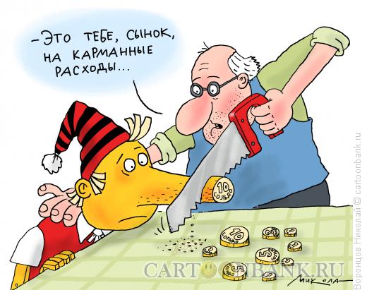 Карикатура: Карманные расходы, Воронцов Николай