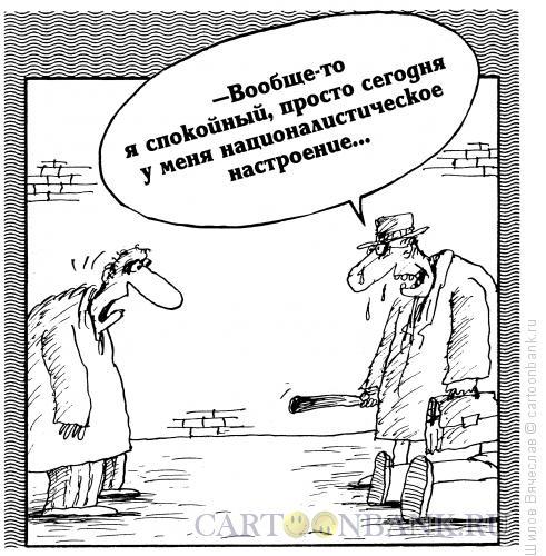 Карикатура: Националист, Шилов Вячеслав