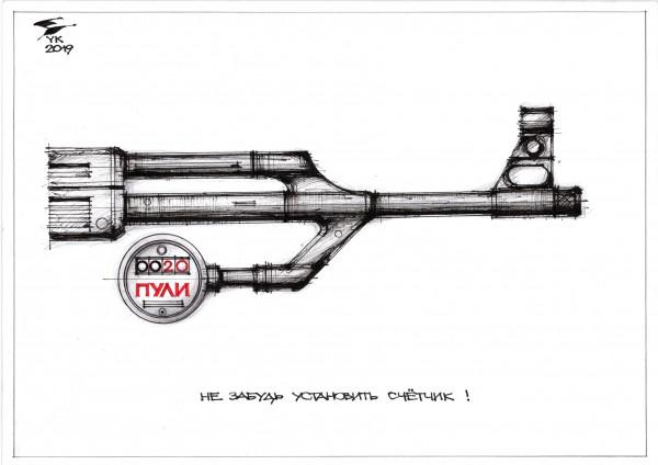 Карикатура: Не забудь установить счётчик !, Юрий Косарев