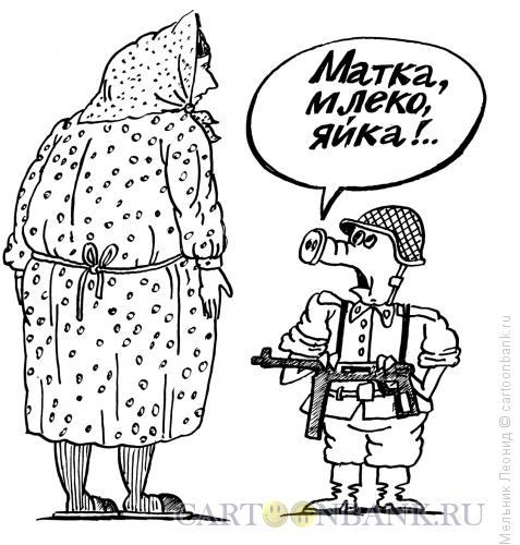 Карикатура: Оккупант, Мельник Леонид