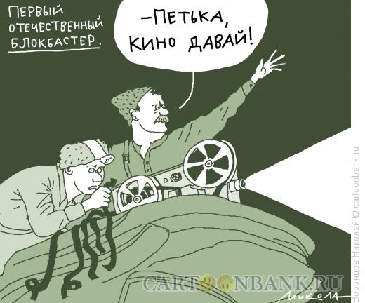 Карикатура: Блокбастер, Воронцов Николай