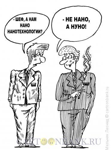 Карикатура: Нанотехнологии, Мельник Леонид