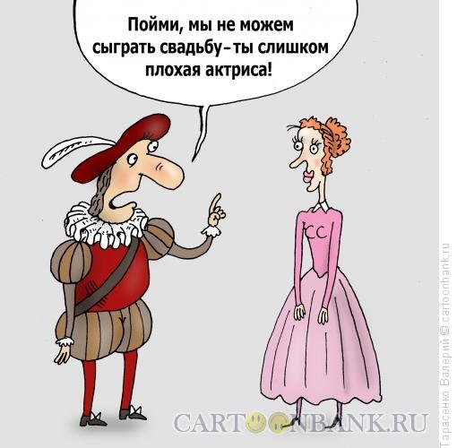 Карикатура: Плохая актриса, Тарасенко Валерий