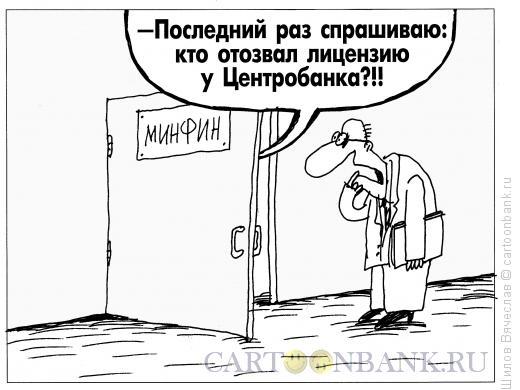 Карикатура: Прокол, Шилов Вячеслав
