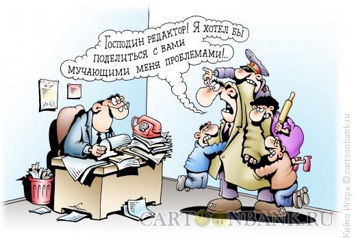 Карикатура: С жалобой к редактору, Кийко Игорь