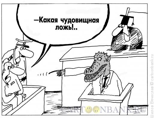 Карикатура: Чудовище, Шилов Вячеслав