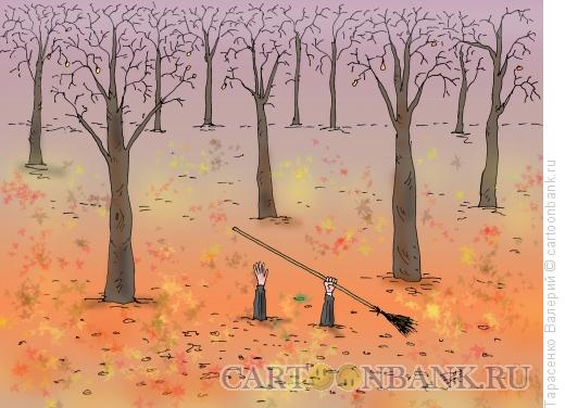 Карикатура: Листопад, Тарасенко Валерий