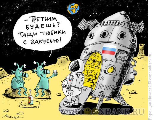 Карикатура: Третьим будешь, Воронцов Николай