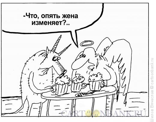 Карикатура: Ангелы и демоны, Шилов Вячеслав