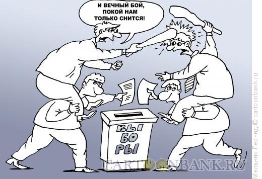 Карикатура: Вечный непокой, Мельник Леонид