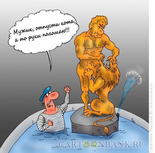 Карикатура: Фонтан, Тарасенко Валерий