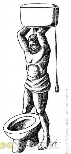 Карикатура: атлант с унитазом, Гурский Аркадий