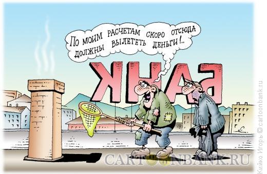 Карикатура: Банк-банкрот, Кийко Игорь