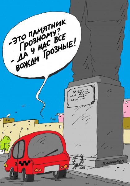 Карикатура: иван, михаил ларичев