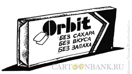 Карикатура: Уникальный Орбит, Мельник Леонид