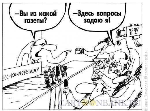 Карикатура: Журналист и вопросы, Шилов Вячеслав