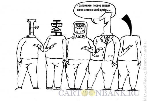 Карикатура: Кто главнее?, Мельник Леонид