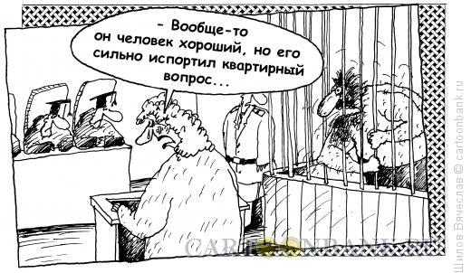 Карикатура: Нехороший вопрос, Шилов Вячеслав