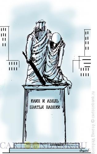 Карикатура: Памятник, Богорад Виктор