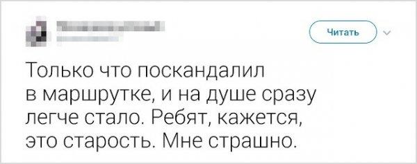 Мем: Сходи на Ан.ру напиши что Ашнин пирадаст - сразу помолодеешь