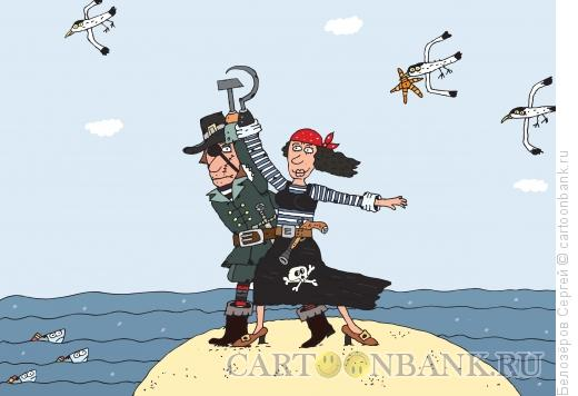 Карикатура: Пираты, Белозёров Сергей