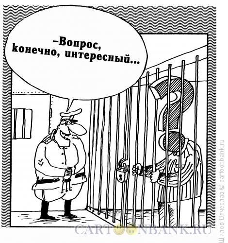 Карикатура: Интересный вопрос, Шилов Вячеслав