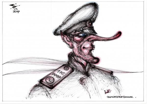 Карикатура: Золотопогонник ., Юрий Косарев