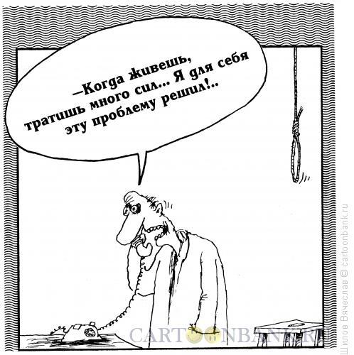 Карикатура: Решительный, Шилов Вячеслав