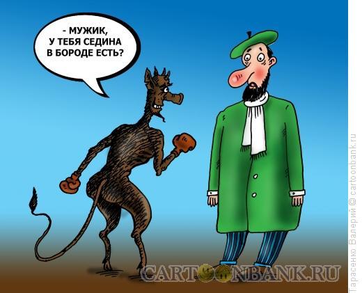Карикатура: Бес в ребро, Тарасенко Валерий