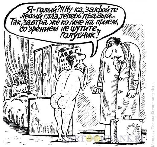 Карикатура: Находчивый офтальмолог, Мельник Леонид