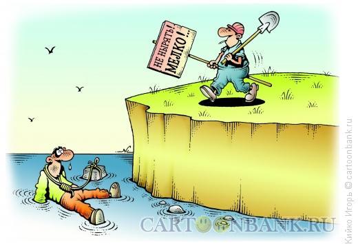 Карикатура: Предупреждение, Кийко Игорь