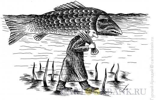 Карикатура: рыба на плечах, Гурский Аркадий