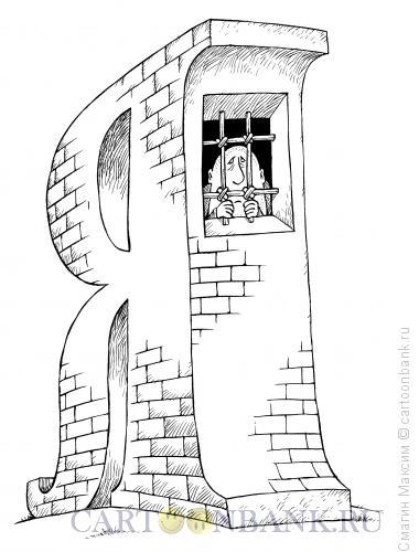 Карикатура: Арестант, Смагин Максим