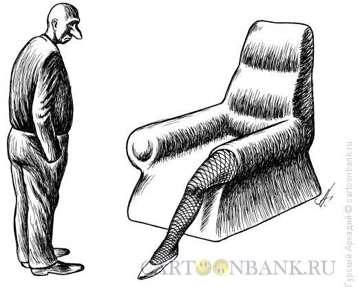 Карикатура: кресло, Гурский Аркадий